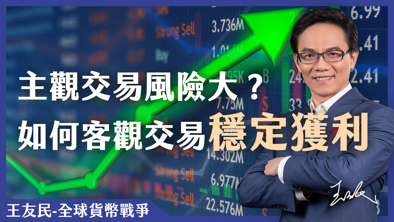 主觀交易風險大?如何客觀交易穩定獲利