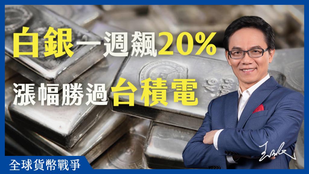 台積電大漲,白銀更是飆漲20%?