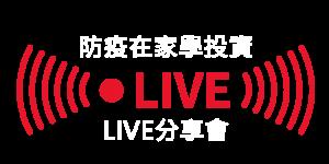 live分享會1-01